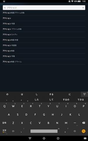 プライムビデオアプリ:検索入力