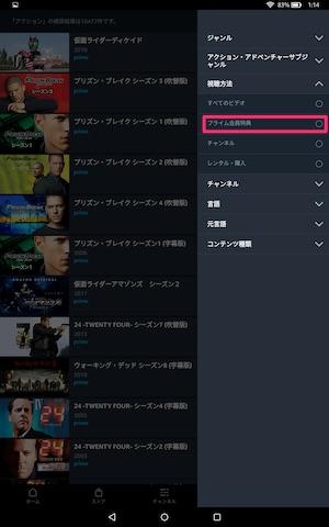 プライムビデオアプリ:視聴方法(プライム会員特典)