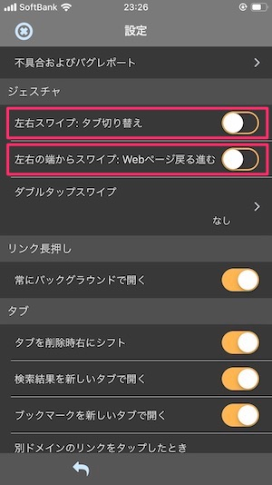 Ohajiki Web D Browser:設定(スワイプ)