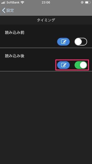 Ohajiki Web D Browser:設定(タイミング)