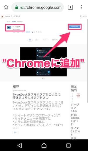 Kiwi Browserを使用してAndroid版MTDeckをインストールする方法