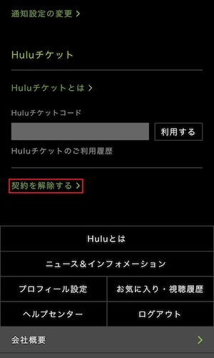 Hulu:Webサイトからの解約