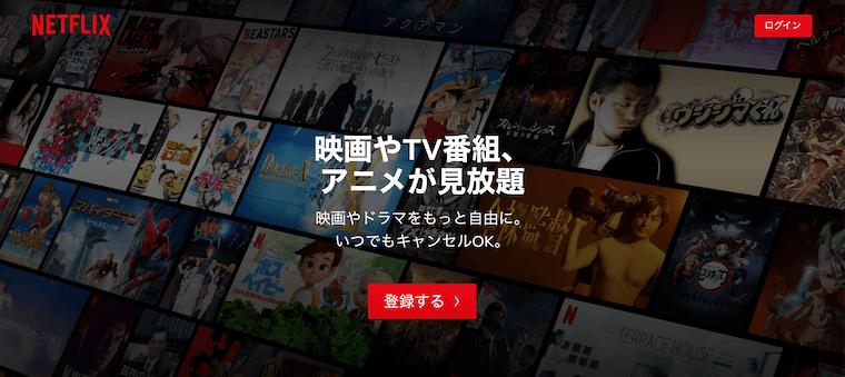 ビデオオンデマンド:Netflix