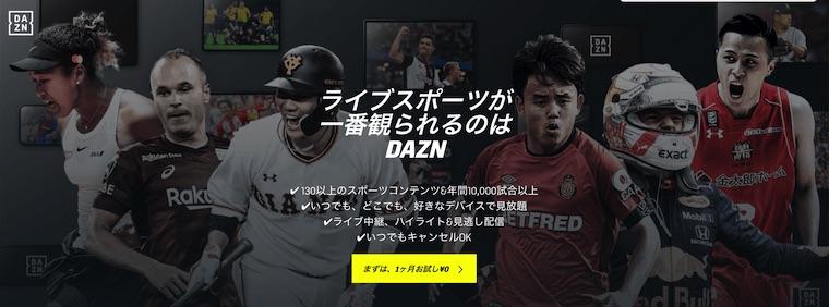 ビデオオンデマンド:DAZN