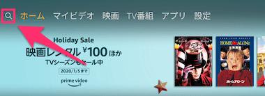 Fire TV Stick:検索アイコン