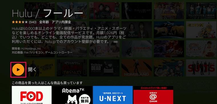 Huluアプリ:インストール