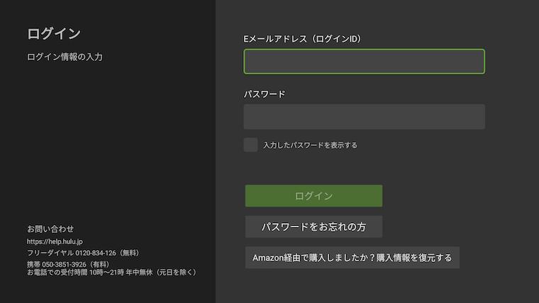 Hulu:アカウント入力