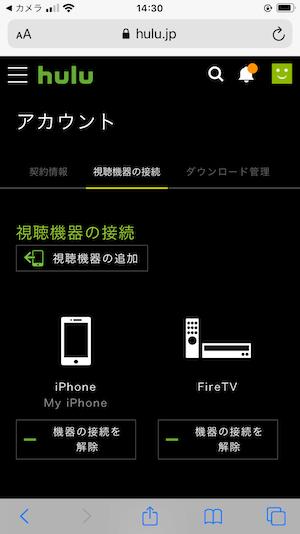 Hulu:視聴機器の追加