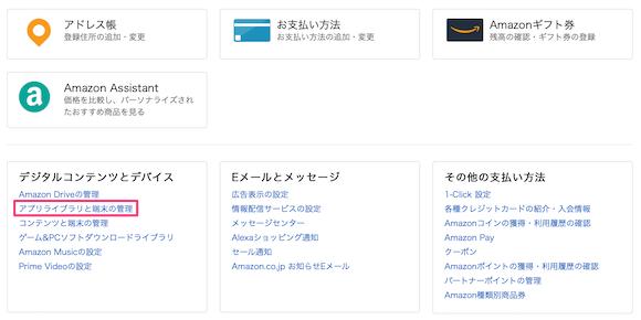 Hulu:Amazonアプリ内決済での解約の方法