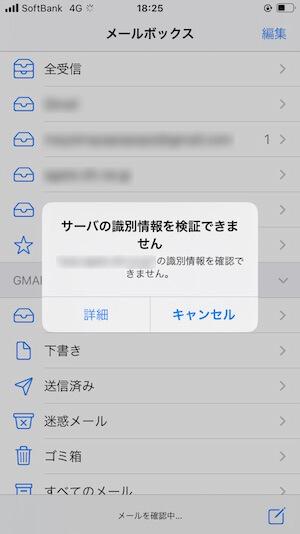 iPhoneエラー:「サーバーの識別情報を検証できません」