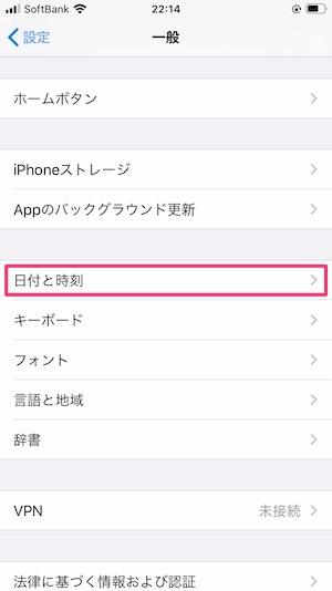 iPhone設定:日付と時刻
