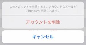 iPhone:アカウントを削除