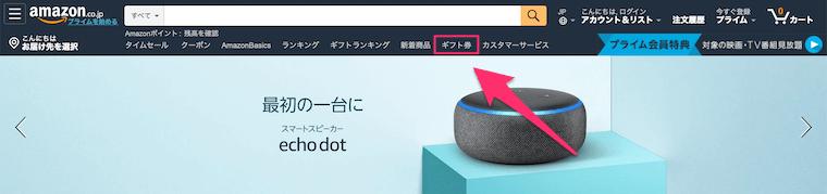 Amazon:ギフト券