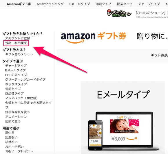 Amazonギフト券:残高・利用履歴