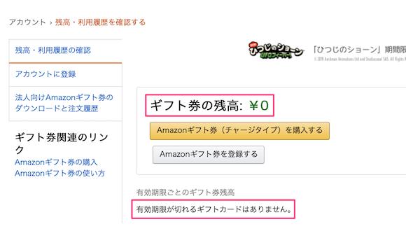 Amazonギフト券:有効期限