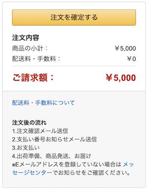 Amazonギフト券:注文の確定