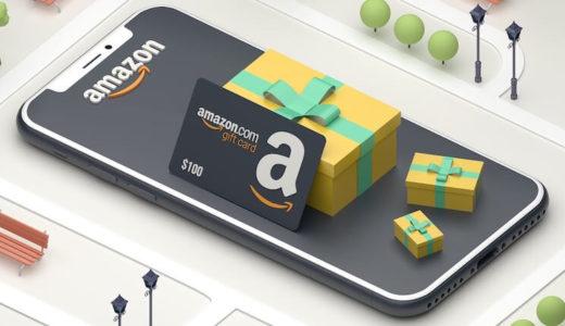 Amazonギフト券に現金チャージで最大2.5%のポイント還元!おトクな買い物の方法がこちら
