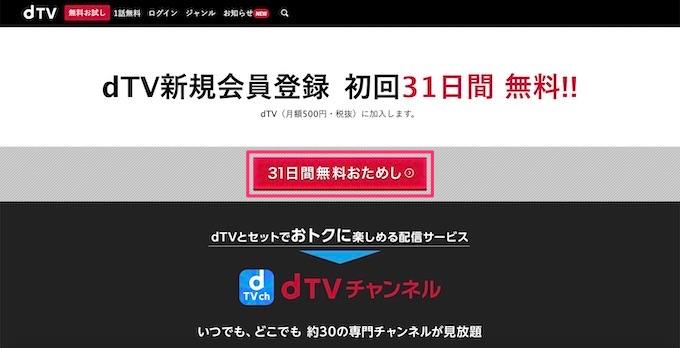 dTV:無料おためし