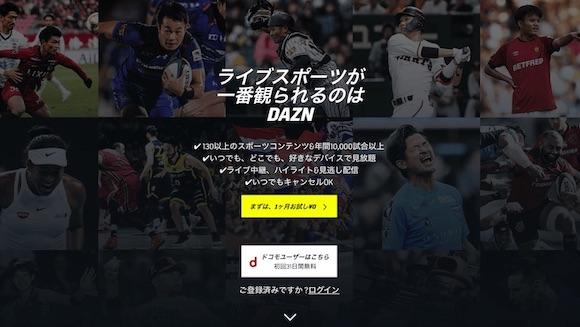 dTV:DAZN