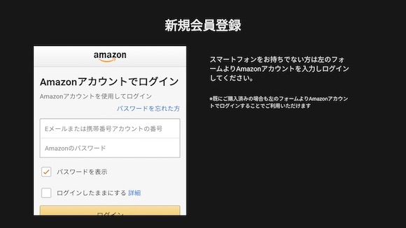 Fire TV Stick:FODアプリ