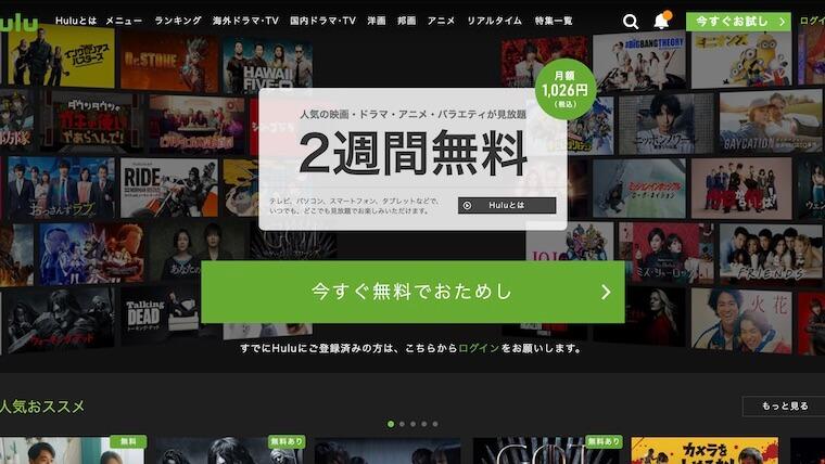 Hulu(フールー):メリット・デメリット・評判