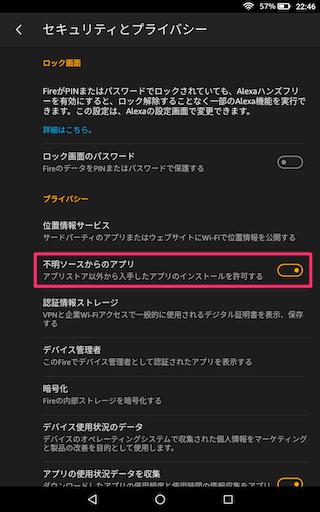 Fire HD 10/Fire HD 8/Fire 7:設定