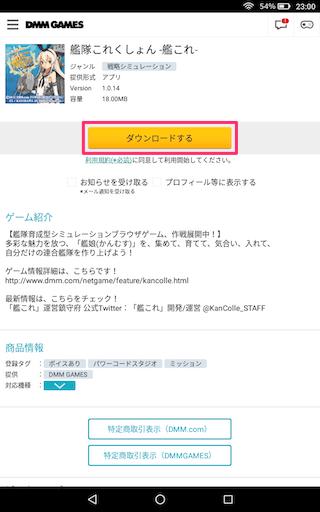 Fire HD 10/Fire HD 8/Fire 7:DMMゲームアプリ