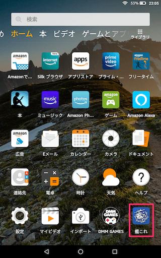 Fire HD 10/Fire HD 8/Fire 7:艦これアプリ