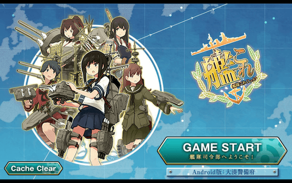 Fire HD 10/Fire HD 8/Fire 7:Android版艦これ
