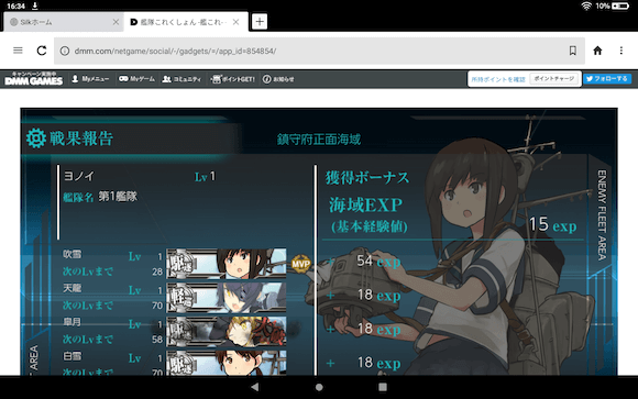 Fire HD 10:Android版艦これ