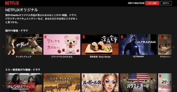 Netflix:オリジナル作品