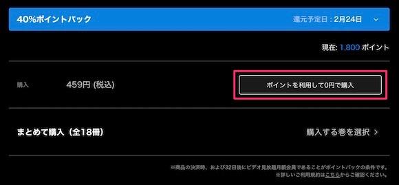 U-NEXT:マンガ・電子書籍サービス