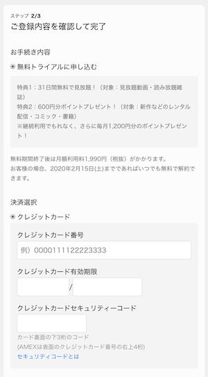 U-NEXT:31日間無料トライアルへの登録