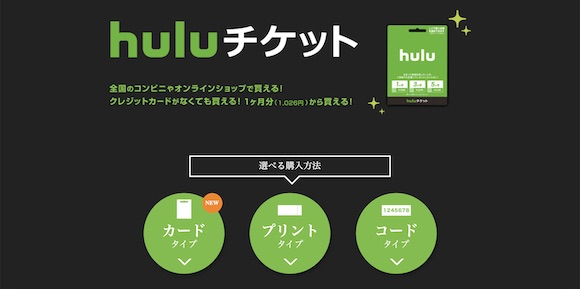 Hulu:月額料金・支払い方法