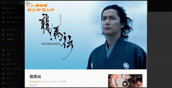 U-NEXT:NHK大河ドラマ『龍馬伝』