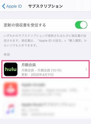 Hulu:iTunesストアアプリ決済での解約方法