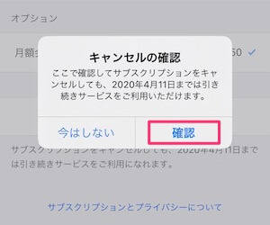U-NEXT:解約・退会の方法(Apple ID)