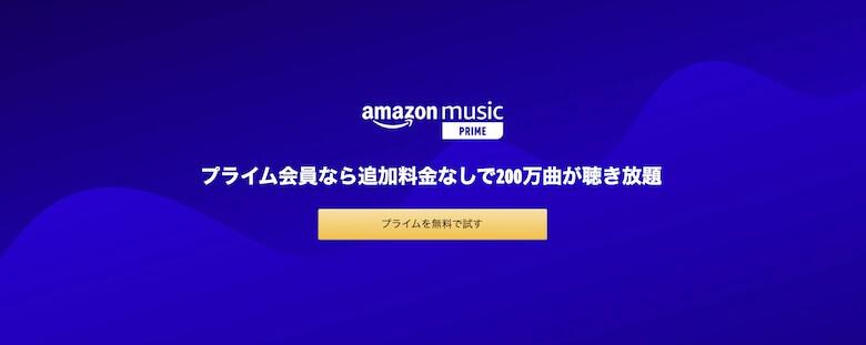 Amazon Music Unlimited:使い方・評判