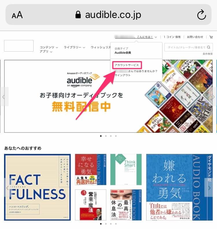 Audible(オーディブル)の解約・退会