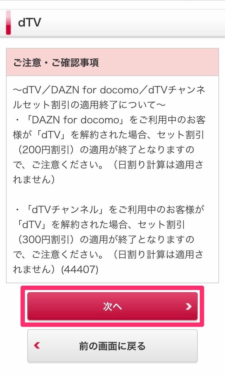 dTV:解約・退会(スマホから)