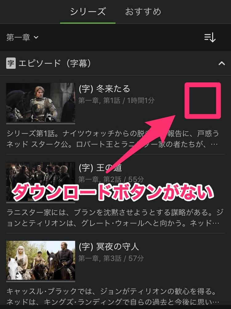 Hulu:ダウンロード機能