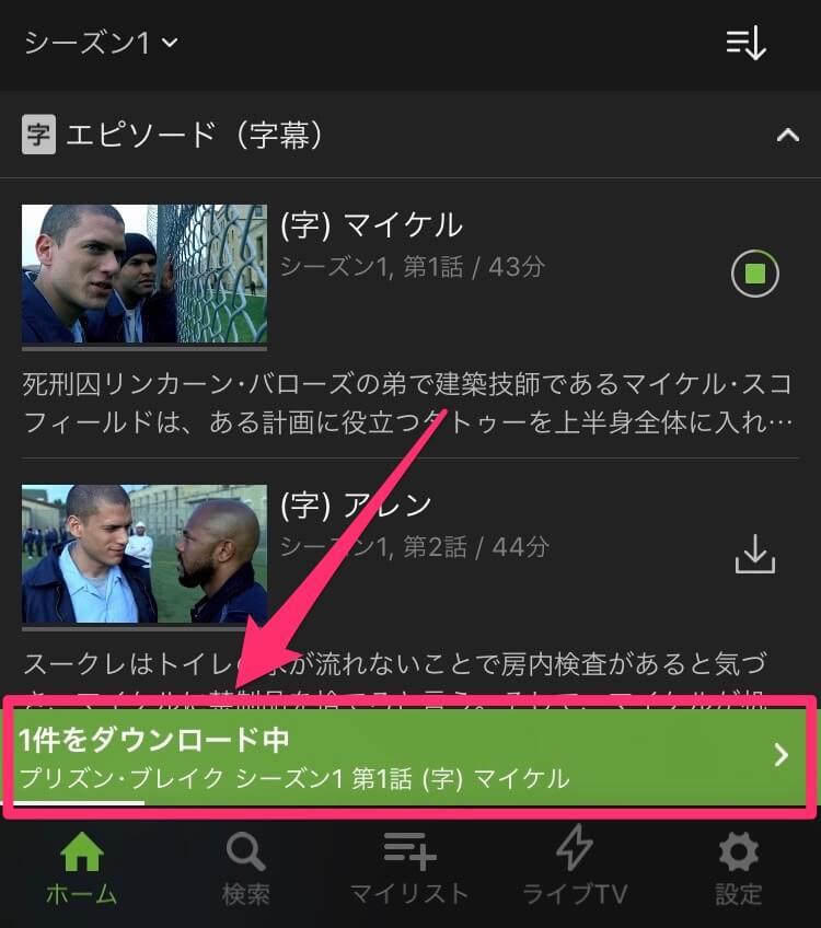 Hulu:オフライン再生・ダウンロード機能の使い方