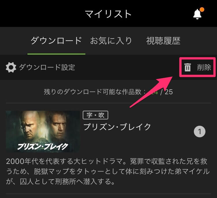 Hulu:ダウンロードした動画の削除