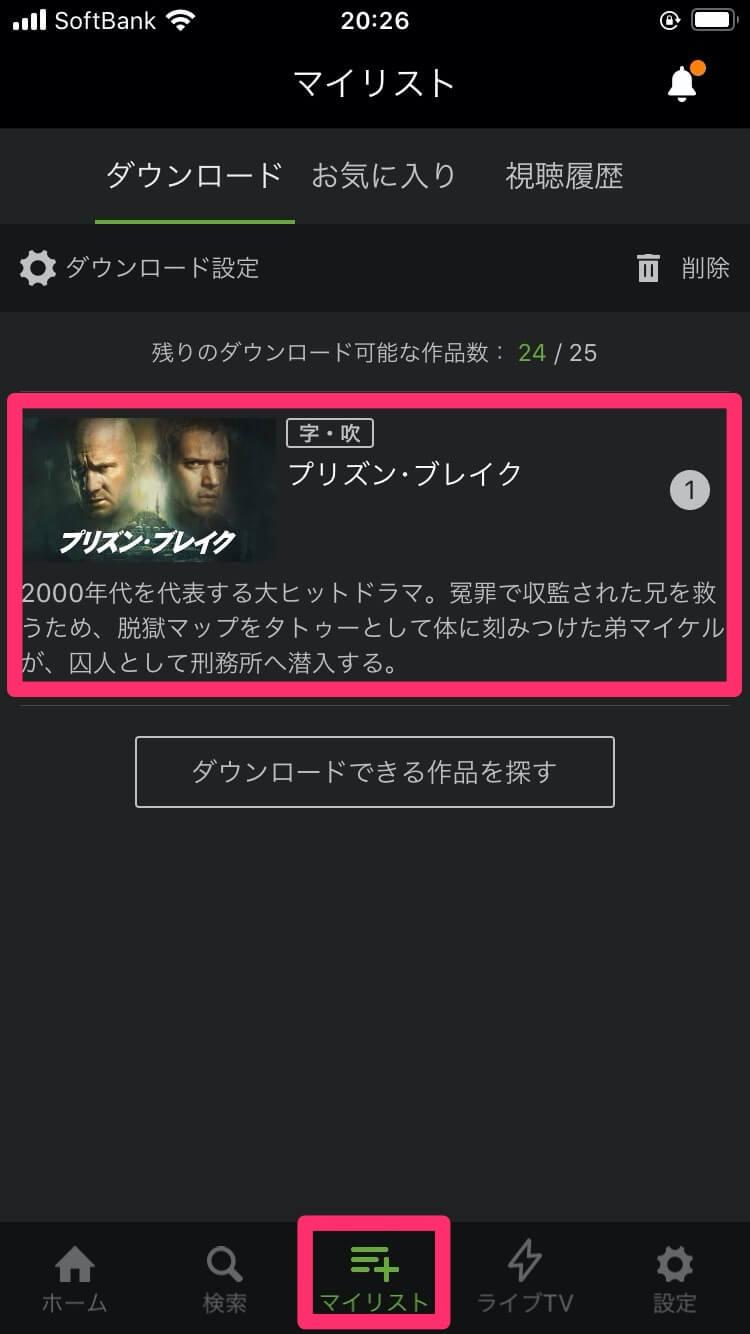Hulu:オフライン再生・ダウンロード機能による視聴