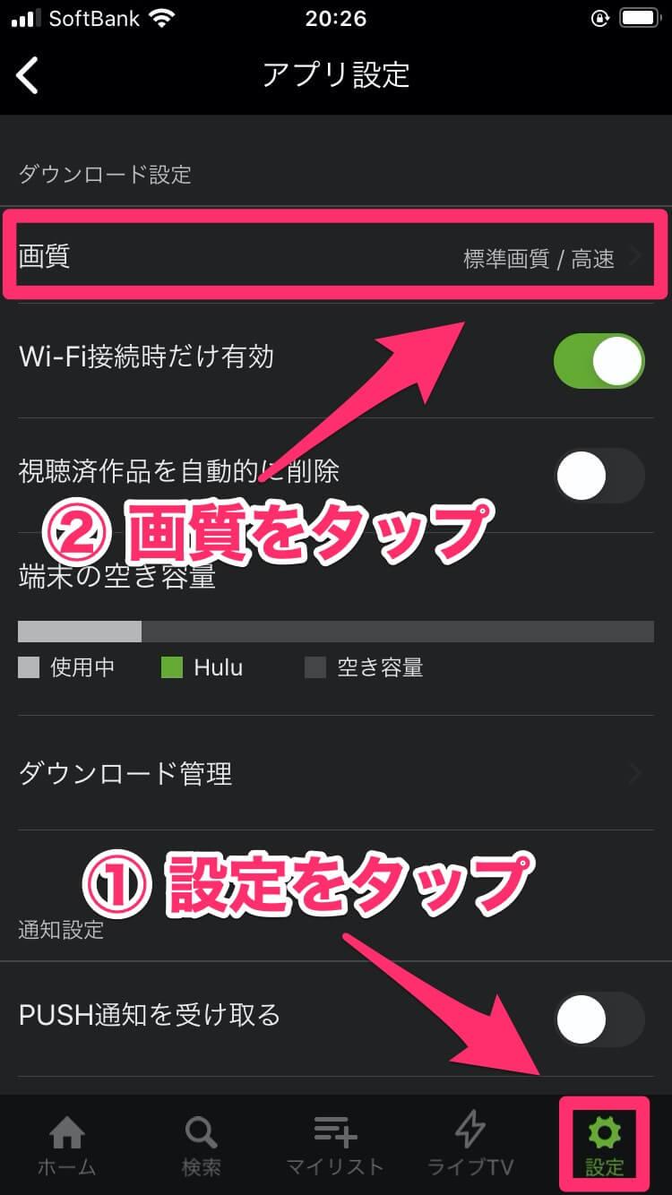 Hulu:ダウンロード時の画質設定