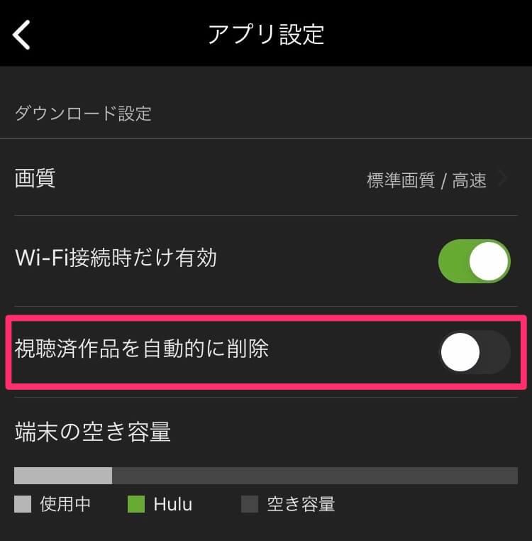 Hulu:オフライン再生・ダウンロード機能