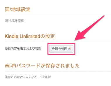 Kindle Unlimitedの解約・退会方法