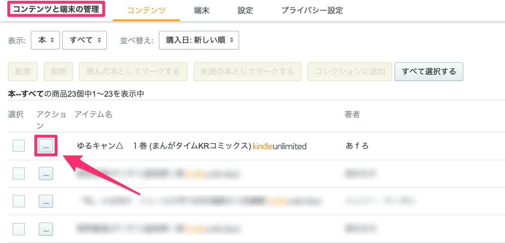 Kindle アンリミテッド:料金・使い方・検索方法