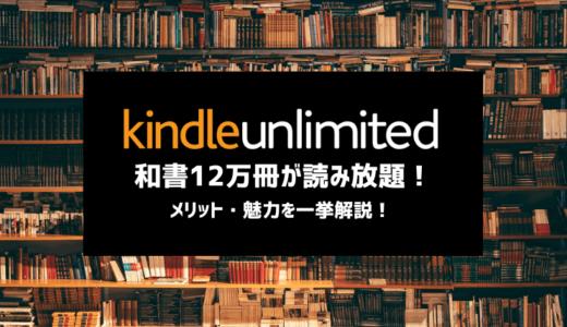 和書12万冊が読み放題!Kindle Unlimitedのメリット・デメリットを徹底解説【無料体験】