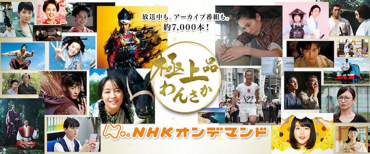 U-NEXT:NHKオンデマンド(まるごと見放題パック)